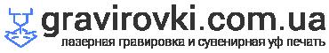 gravirovki.com.ua
